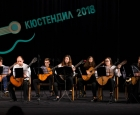 Китарен Оркестър - СОФИЯ -