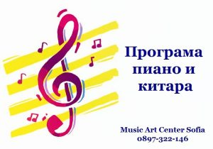 Програма пиано и китара