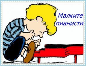Малките пианисти