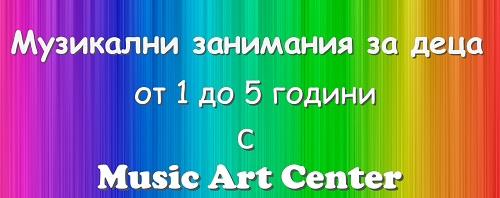 Музикални занимания за деца2а
