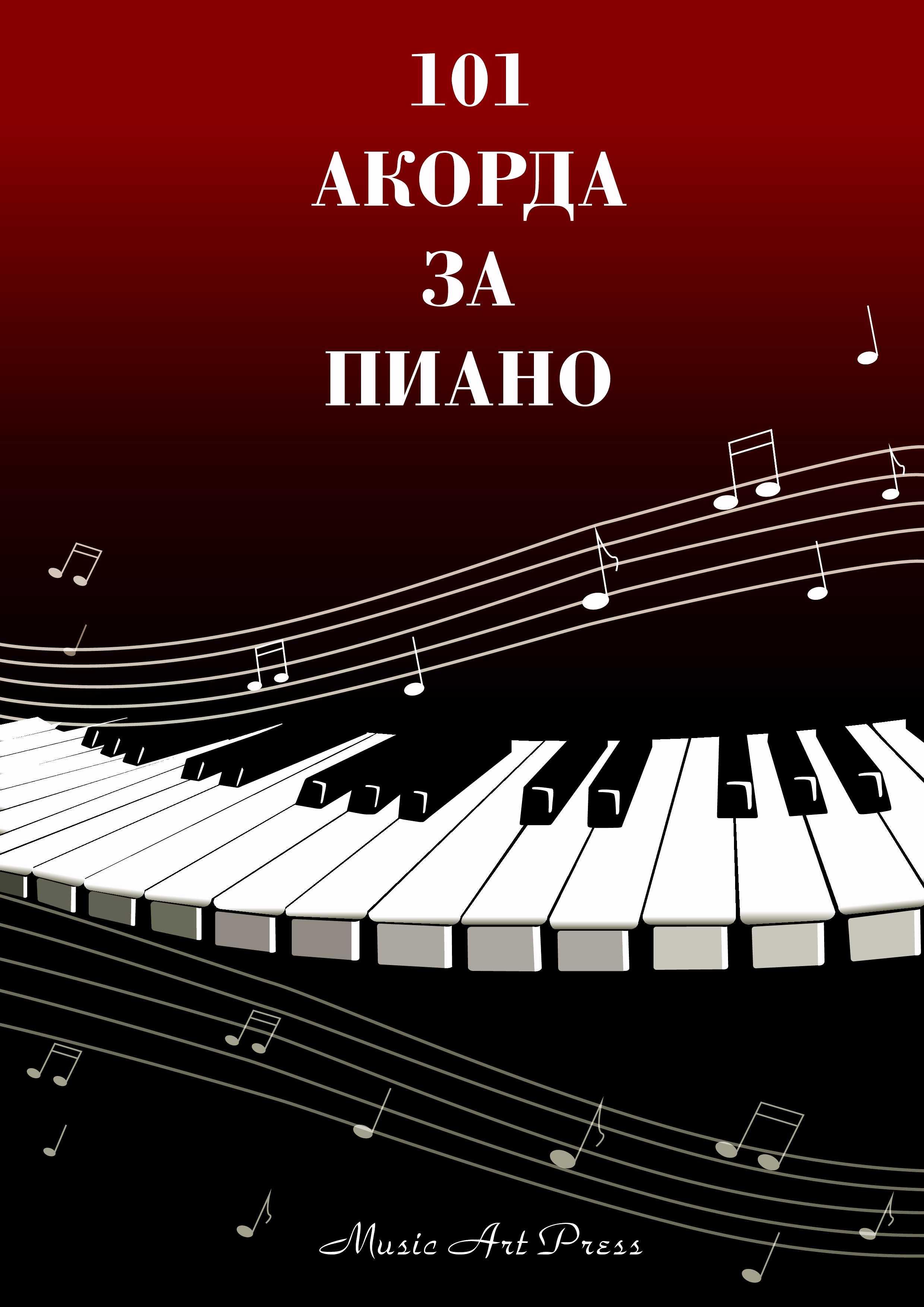Акорди за пиано